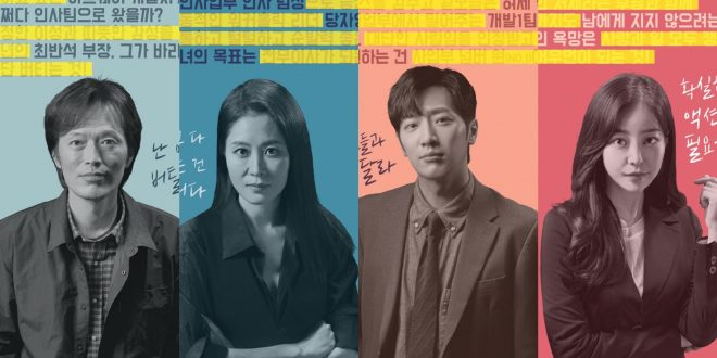 On the Verge of Insanity Episode 10: Preview & Where To Watch
