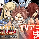 fairy-tail:-100-years-quest-episode-1:-release-date-&-preview